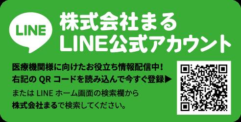 株式会社まるLINE公式アカウント