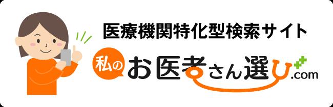 医療期間特化型検索サイト 私のお医者さん選び.com