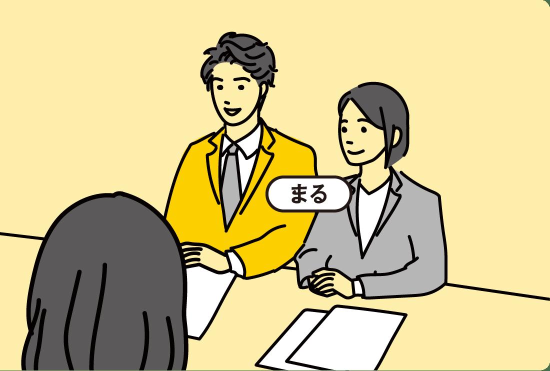 スタッフ面談