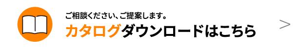 まるカタログダウンロード