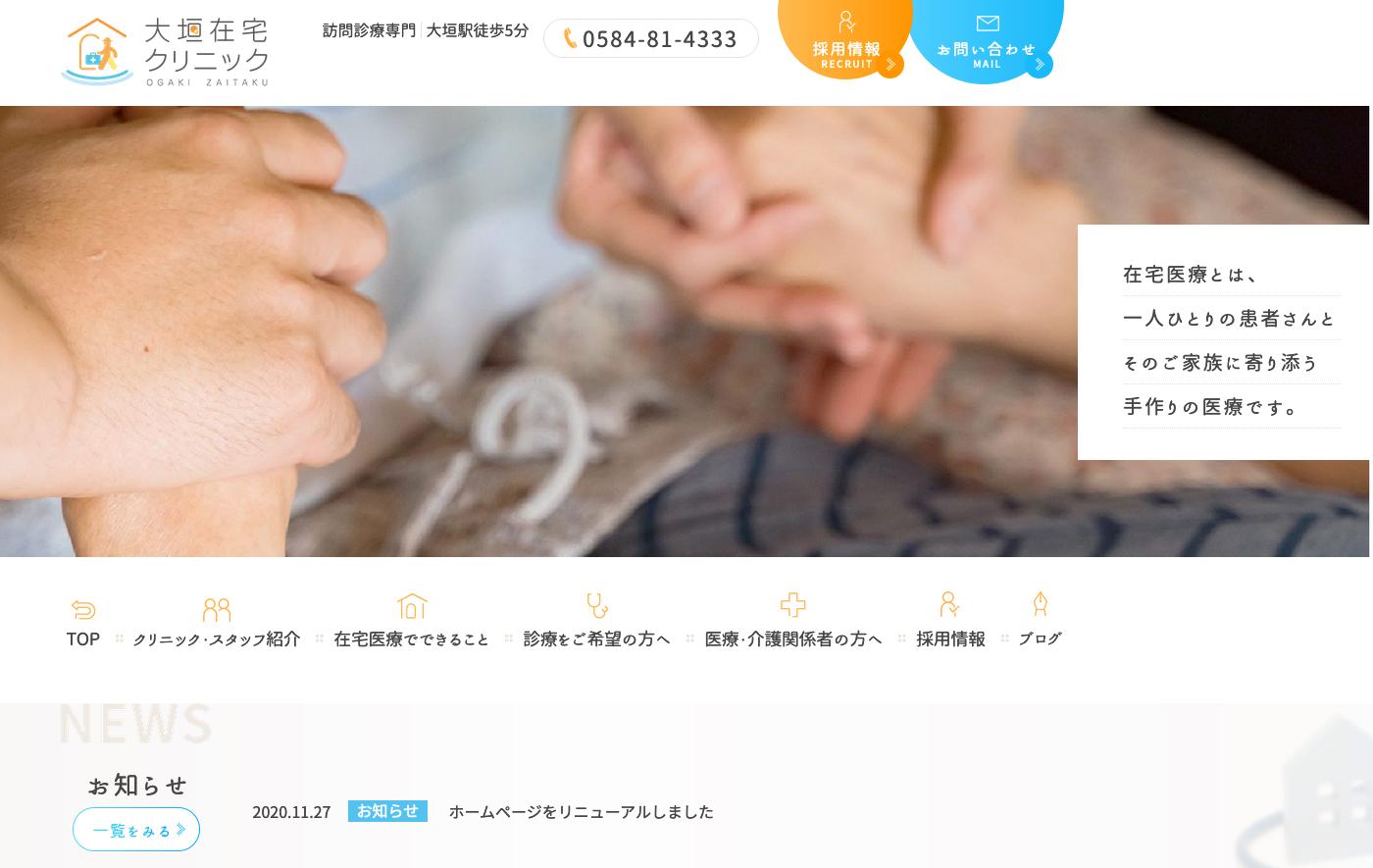 大垣在宅クリニック様ホームページ