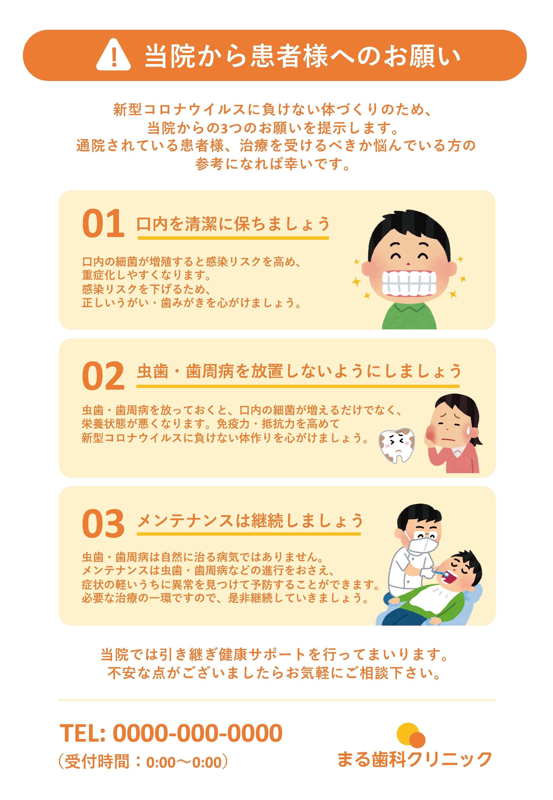 歯科医院様向け患者様へのお願い 【新型コロナウイルス対策ツール】