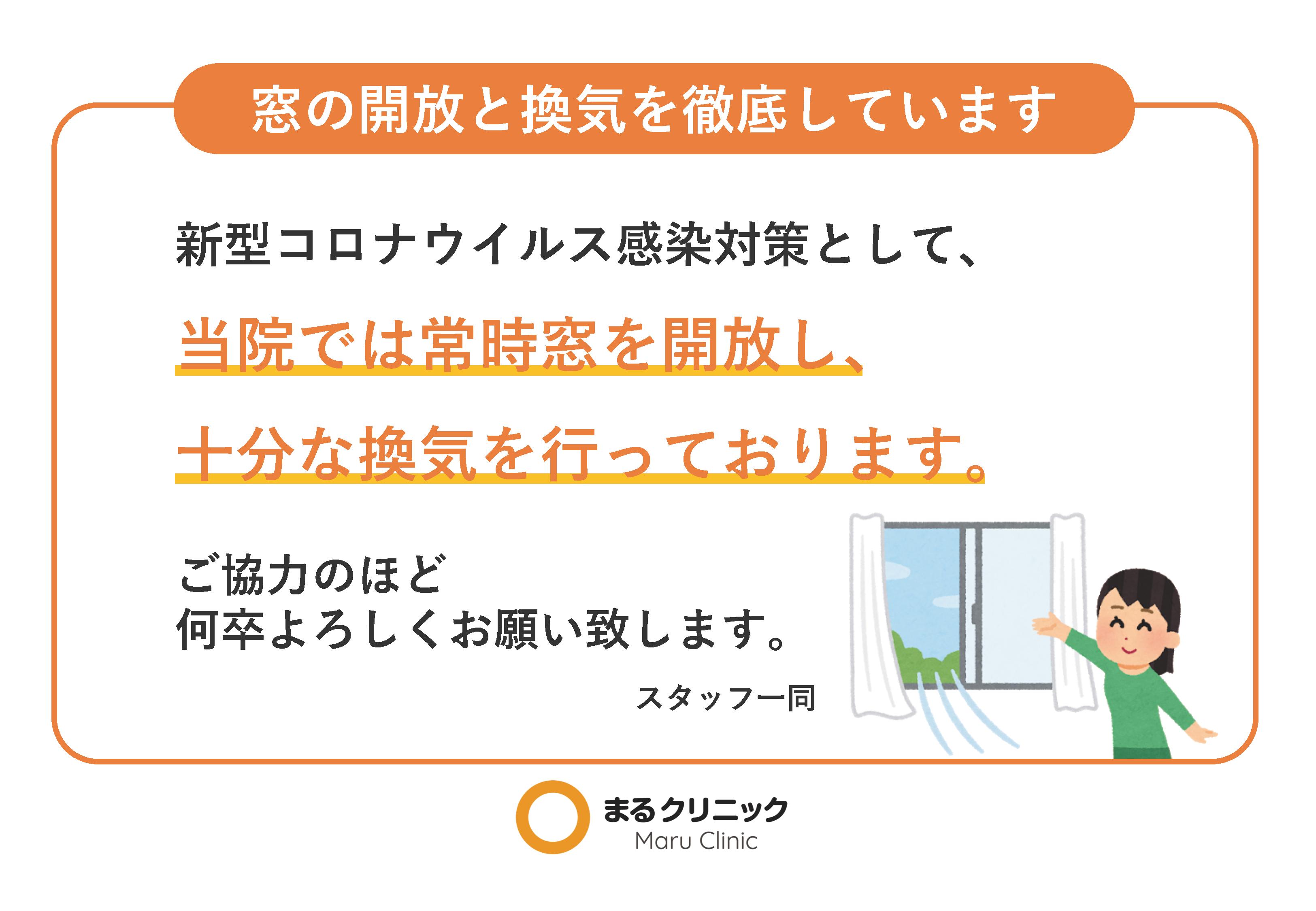 換気について 【新型コロナウイルス対策ツール】