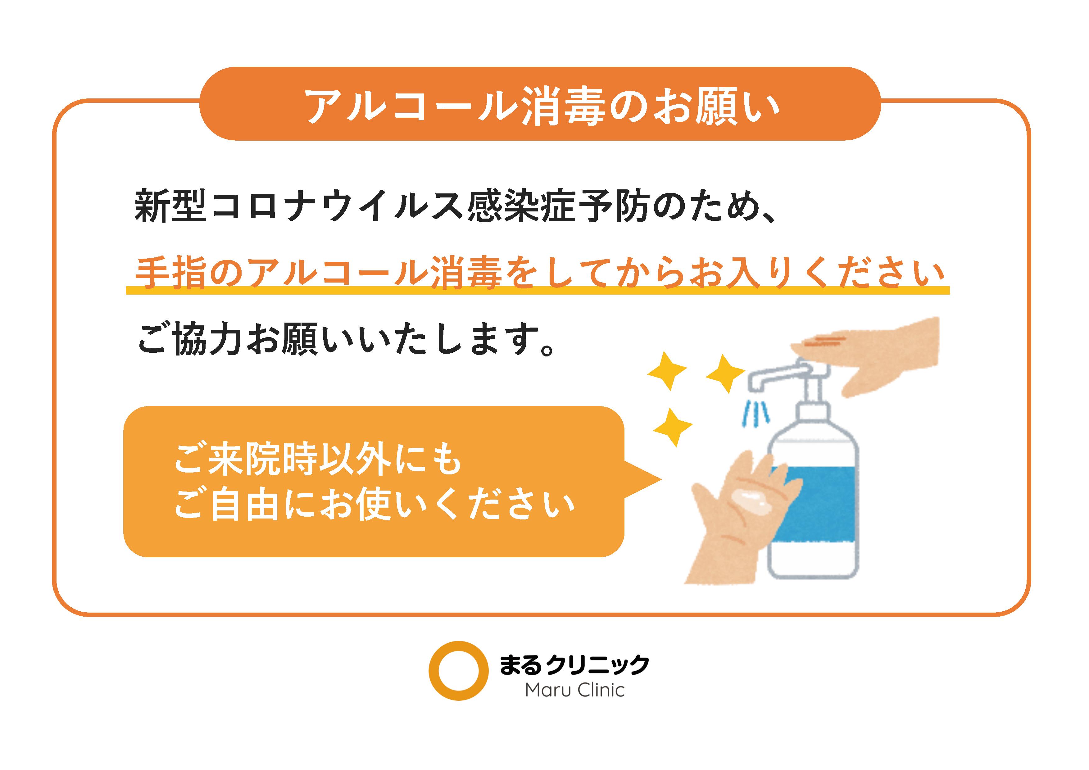 アルコール消毒のお願い【新型コロナウイルス対策ツール】