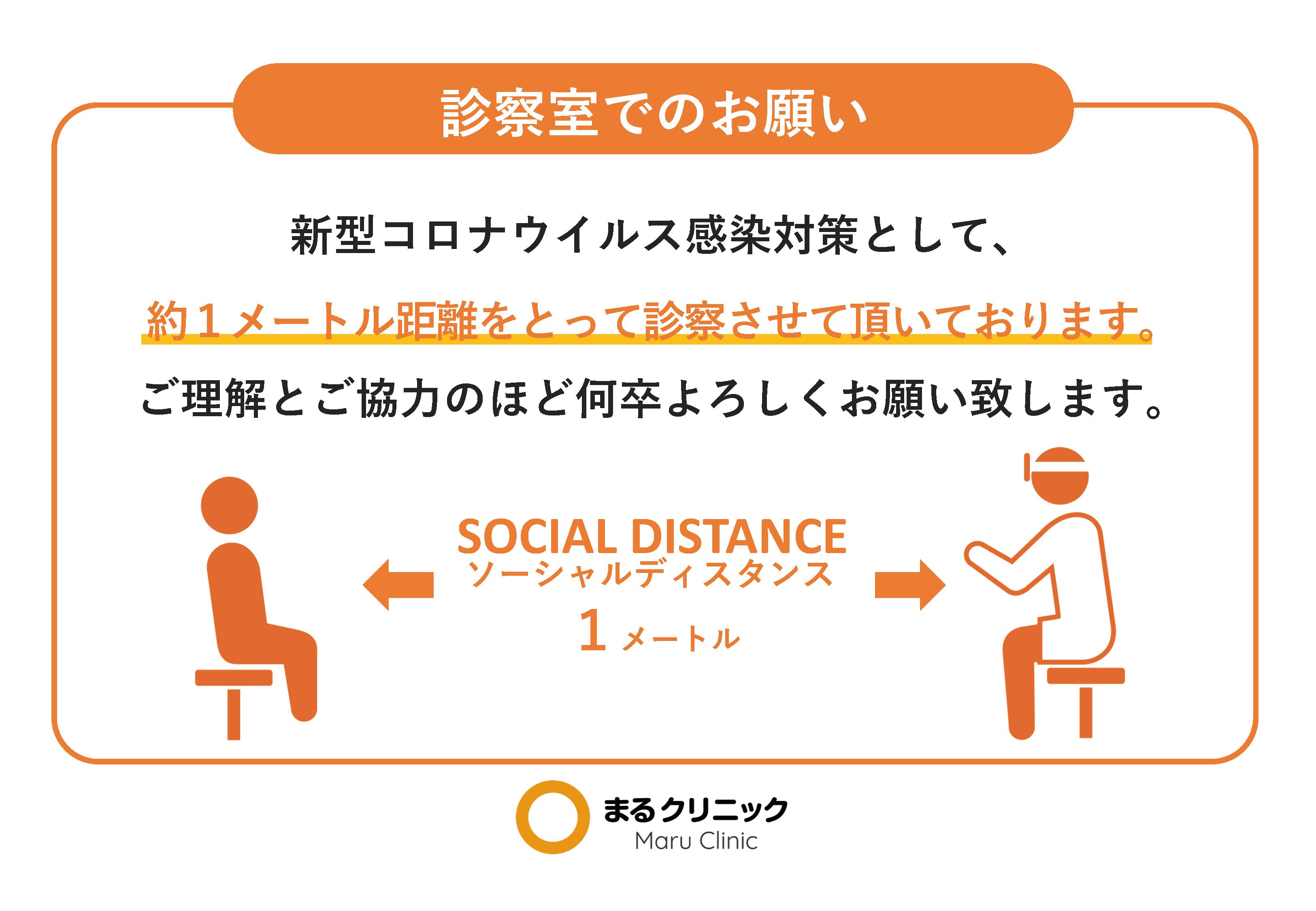診察室ソーシャルディスタンスのお願い 【新型コロナウイルス対策ツール】