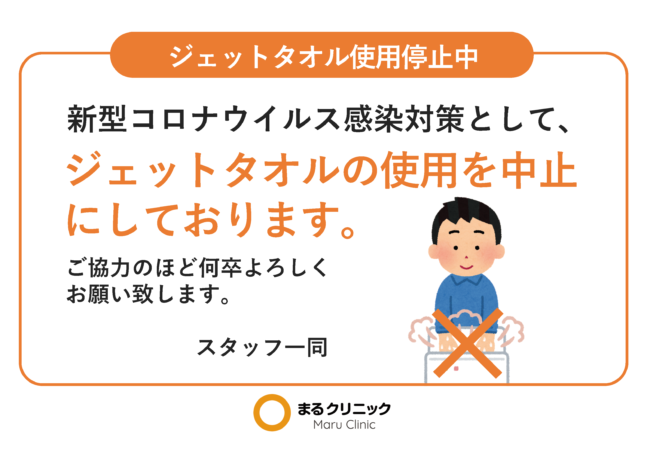 ジェットタオル使用停止(男性向け)【新型コロナウイルス対策ツール】