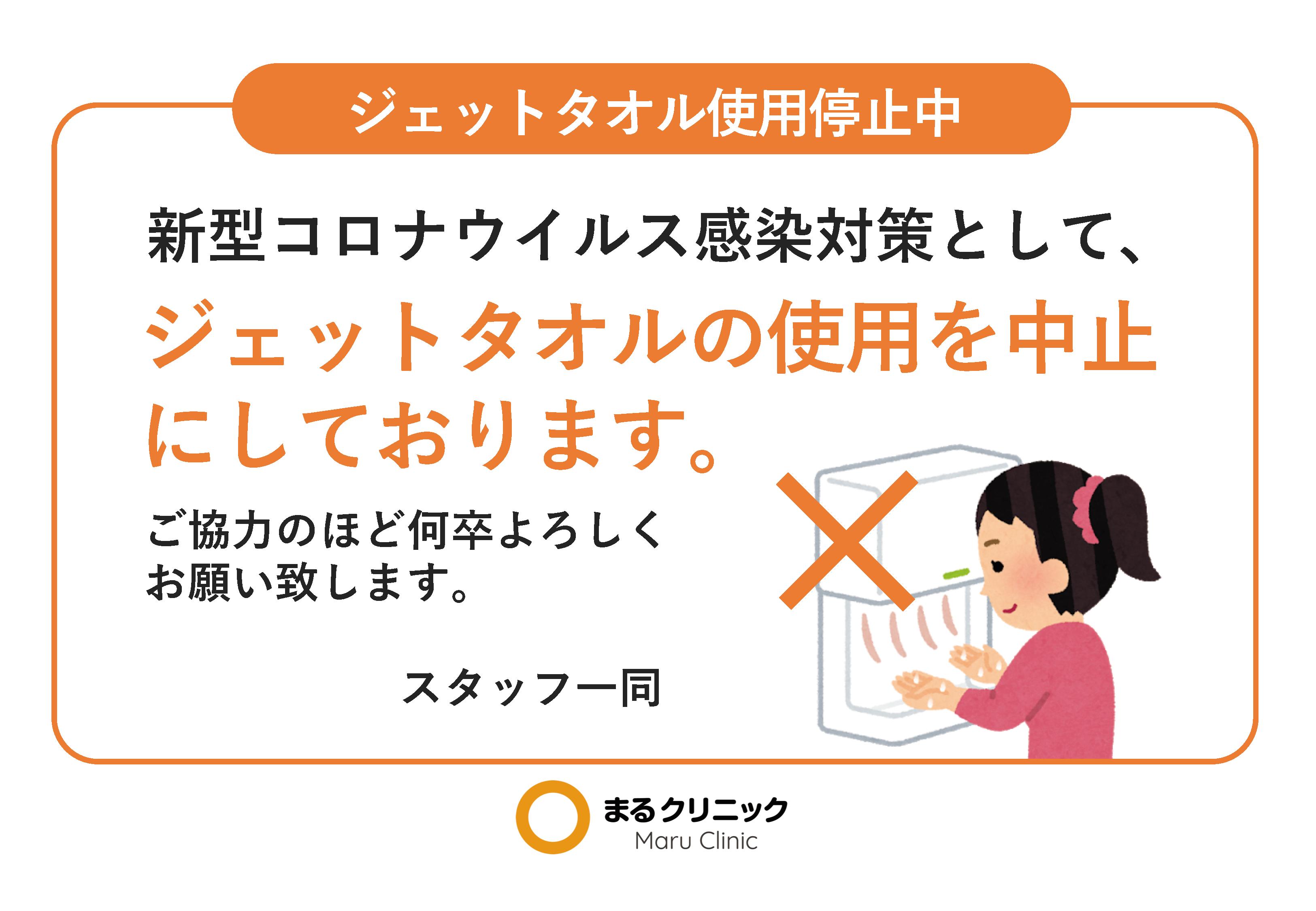 ジェットタオル使用停止(女性向け)【新型コロナウイルス対策ツール】