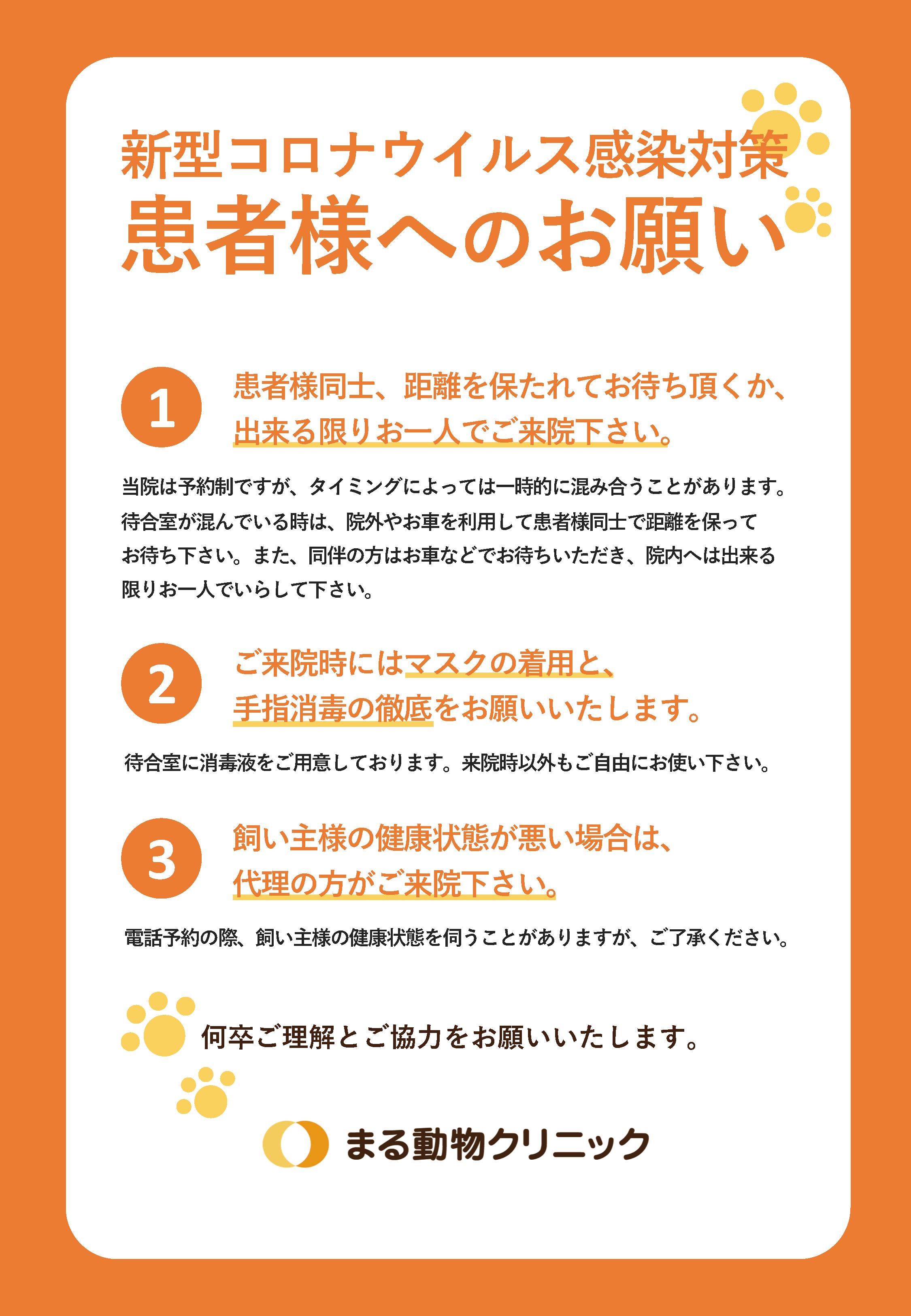 動物病院向け患者様へのお願い 【新型コロナウイルス対策ツール】