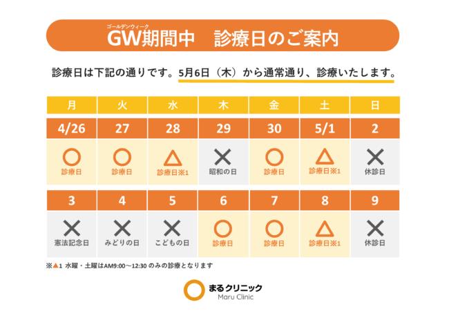 ゴールデンウィーク休診日のお知らせ 【無料院内掲示物】