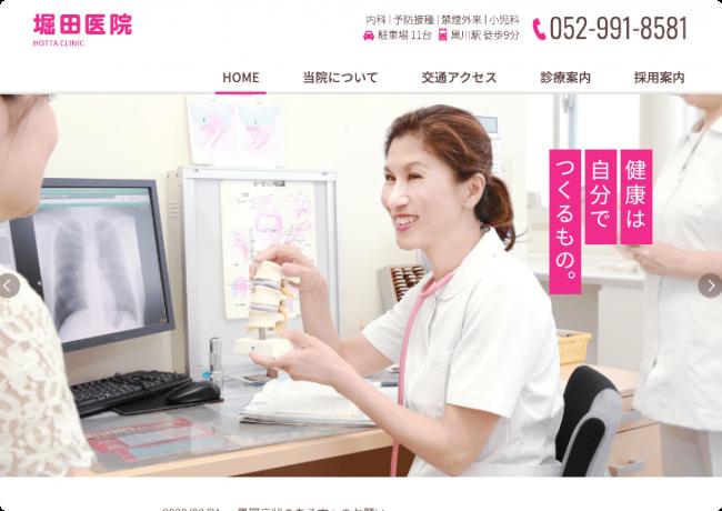 堀田医院様ホームページ制作