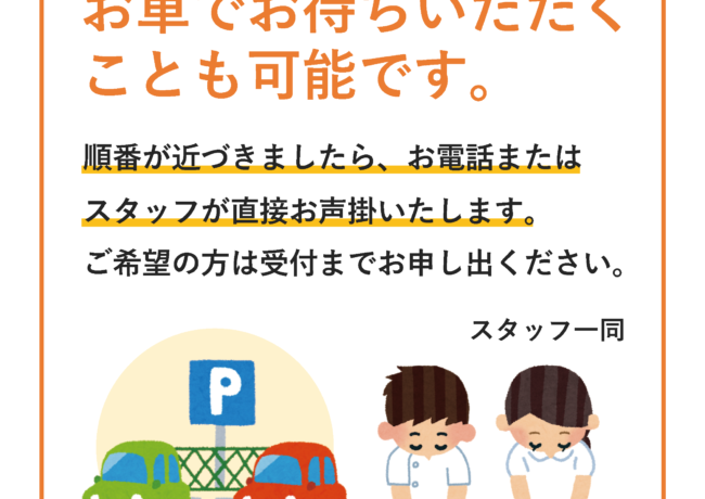 車内待機のご案内 【新型コロナウイルス対策ツール】