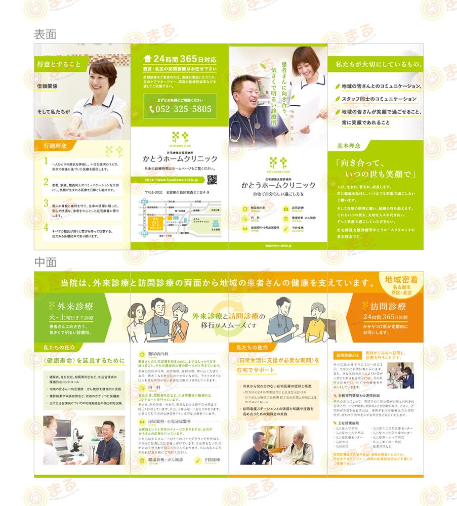 医療機関様のオリジナルパンフレット制作