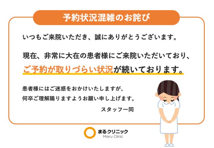 予約状況混雑のお詫び 【無料院内掲示物】
