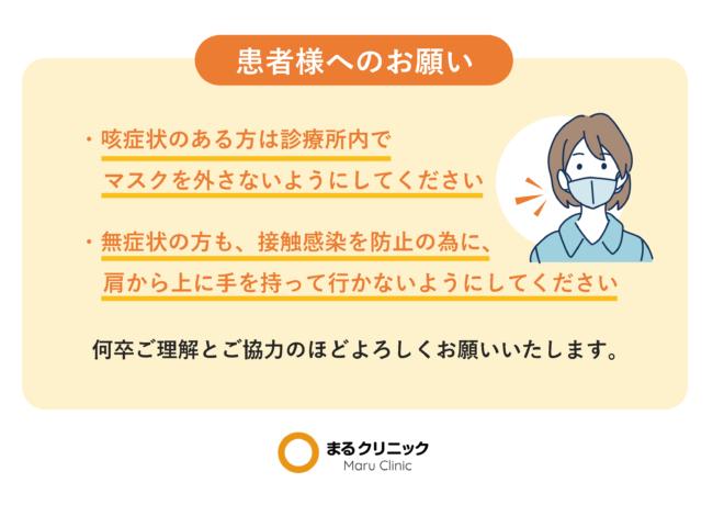 マスク着用のお願い 【新型コロナウイルス対策ツール】