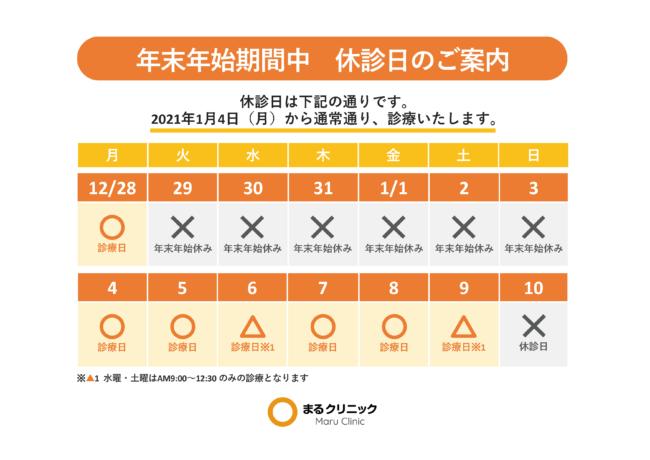 年末年始休診日のお知らせ 【無料院内掲示物】