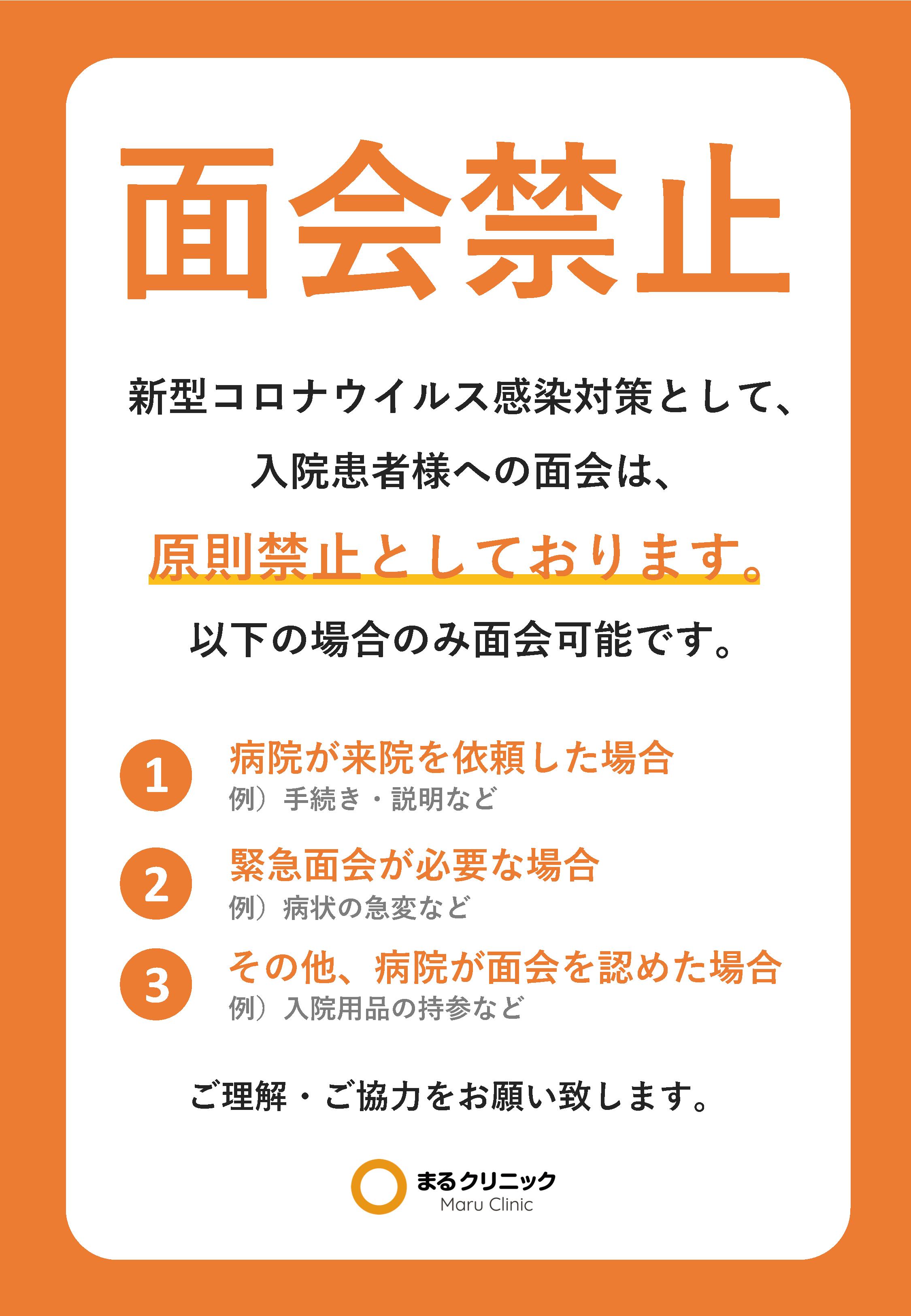 面会禁止ポスター 【新型コロナウイルス対策ツール】