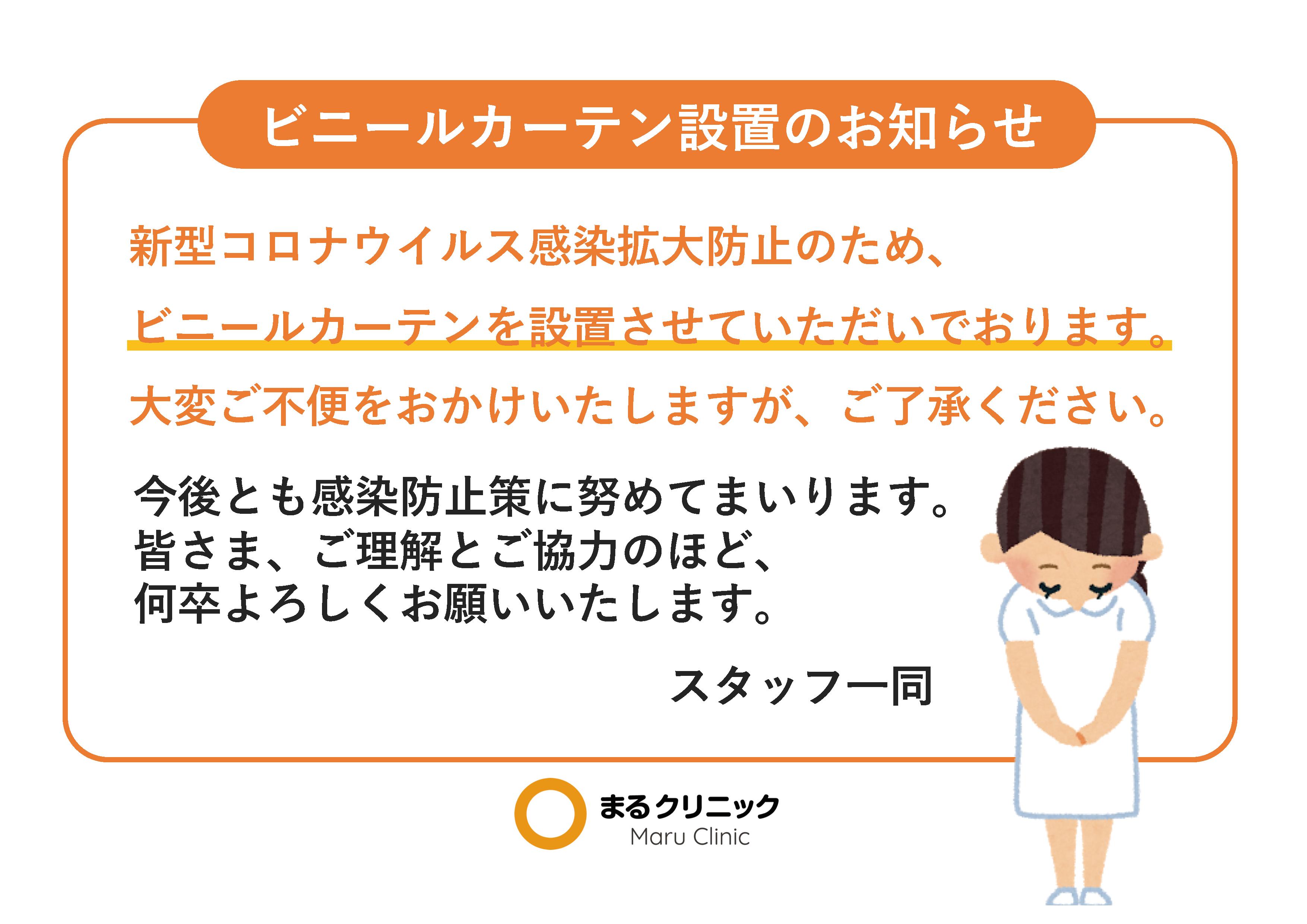 ビニールカーテン設置 【新型コロナウイルス対策ツール】
