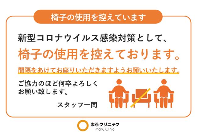 椅子の使用控え 【新型コロナウイルス対策ツール】