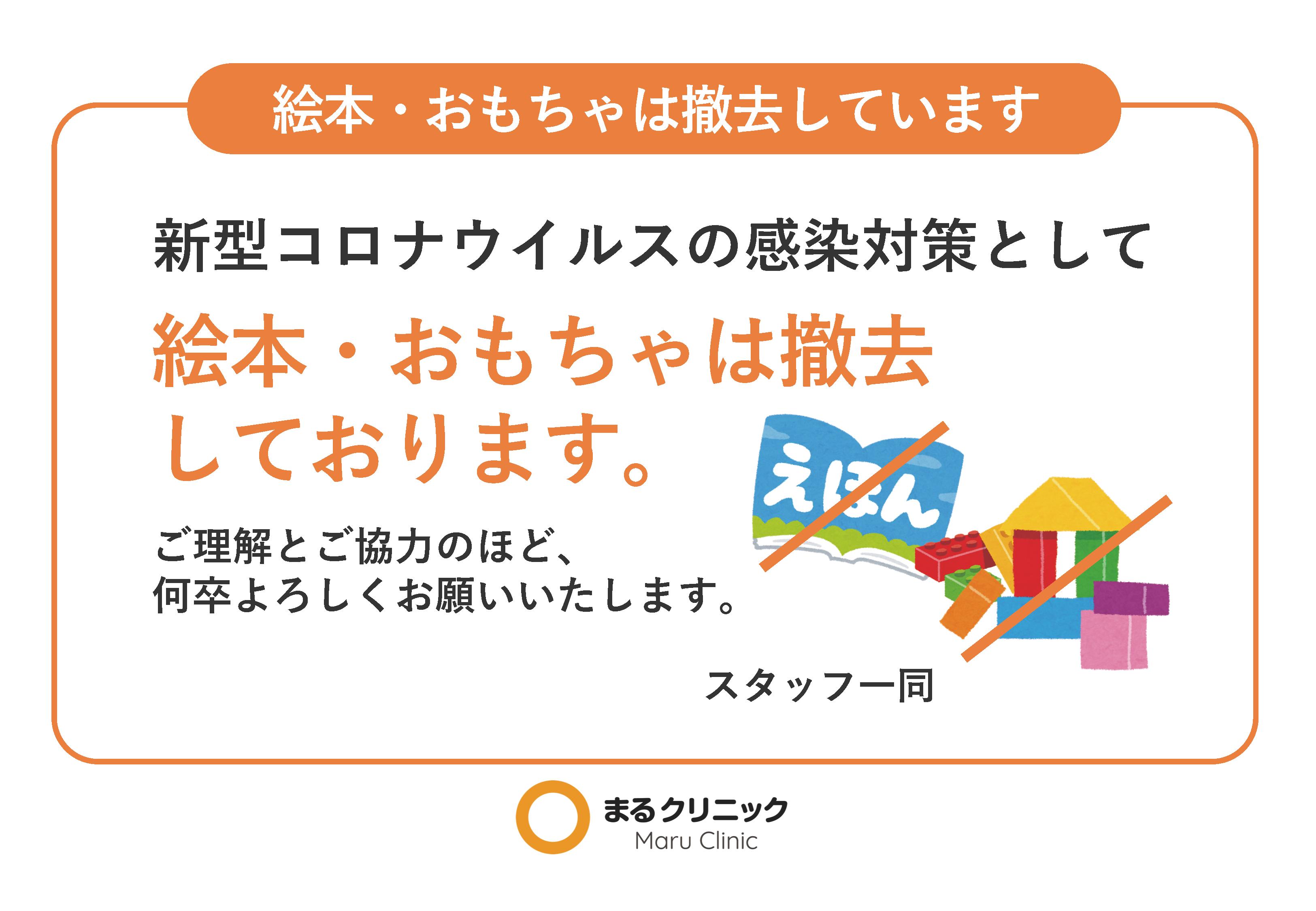 おもちゃ・絵本撤去のお知らせ 【新型コロナウイルス対策ツール】
