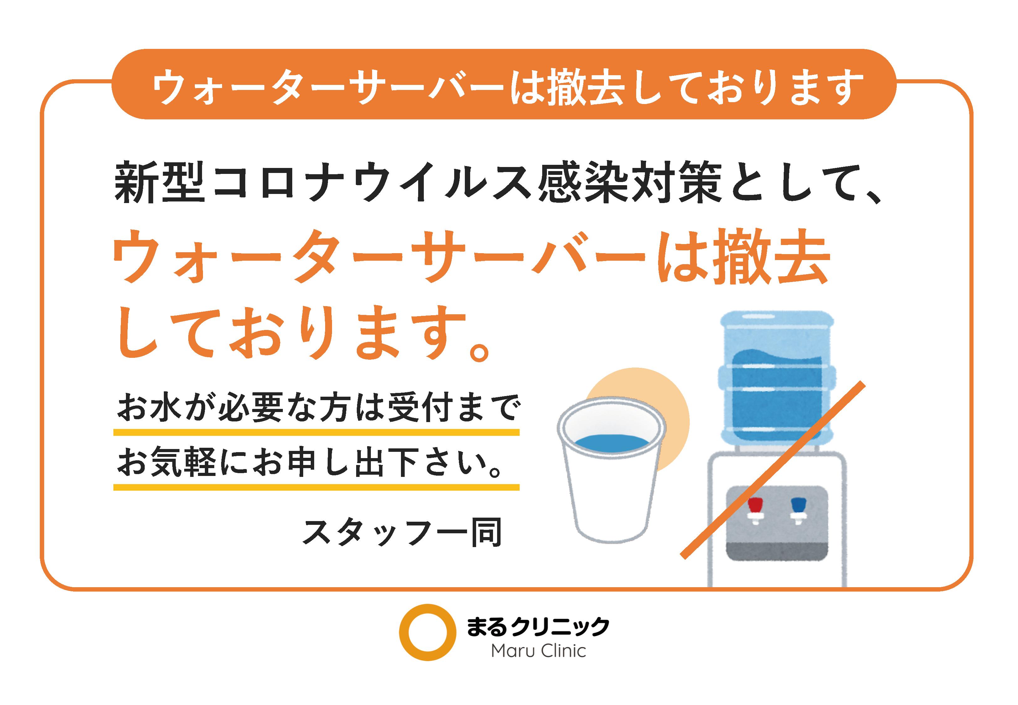 ウォーターサーバー撤去 【新型コロナウイルス対策ツール】