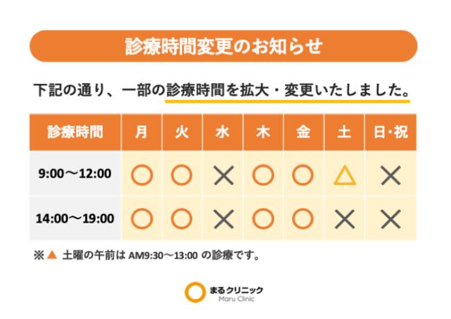 診療時間変更のお知らせ 【無料院内掲示物】