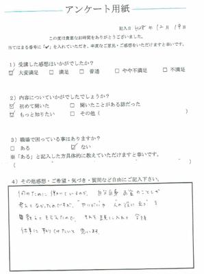 歯科医院研修アンケート