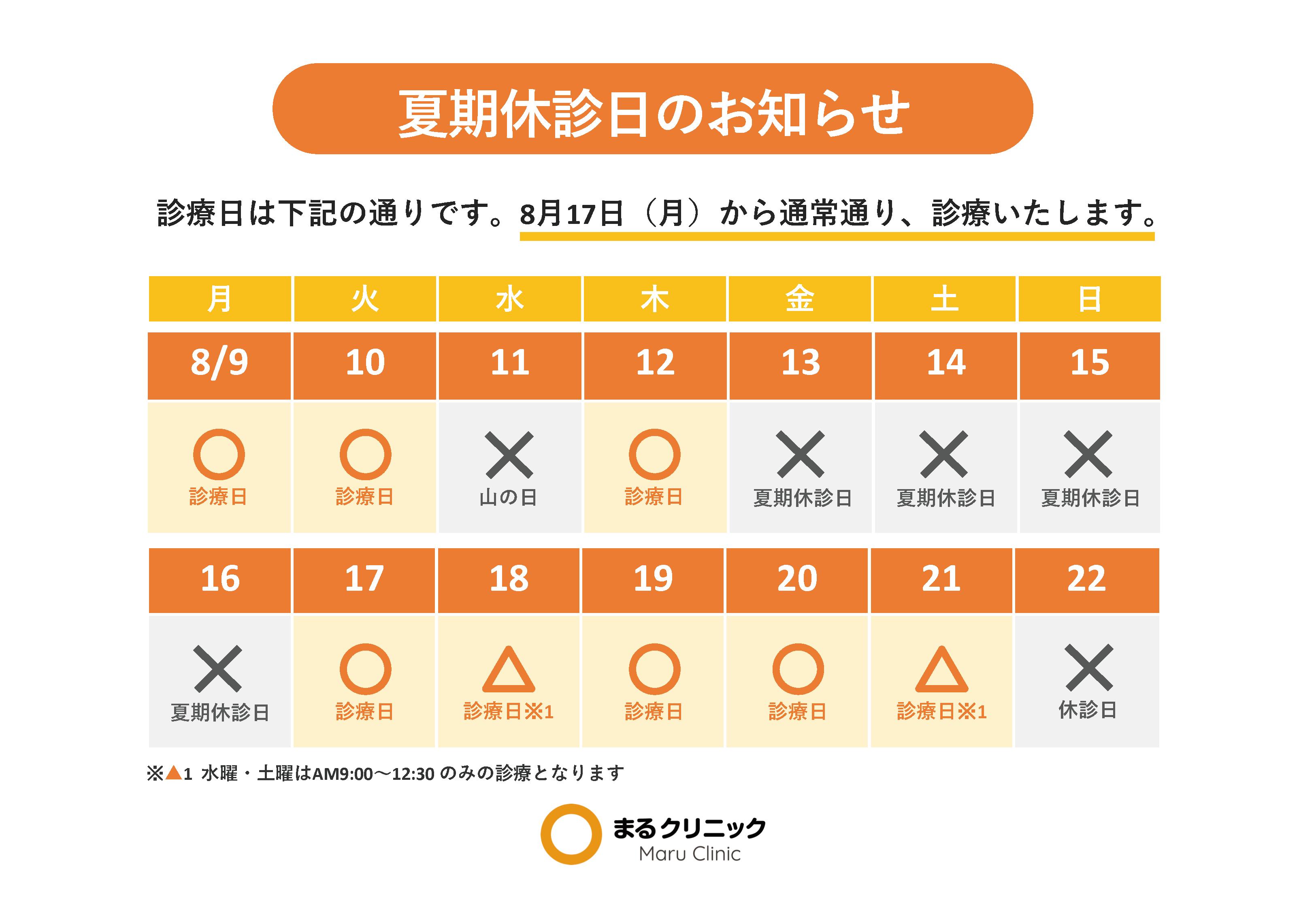 夏季休診日のお知らせ 【無料院内掲示物】