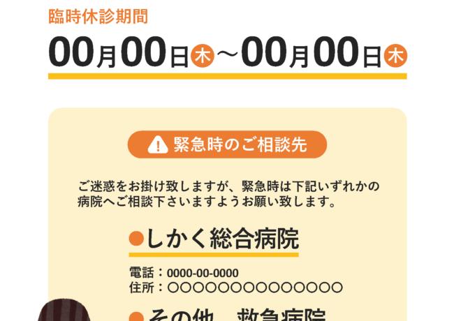 臨時休診のお知らせ 【無料院内掲示物】