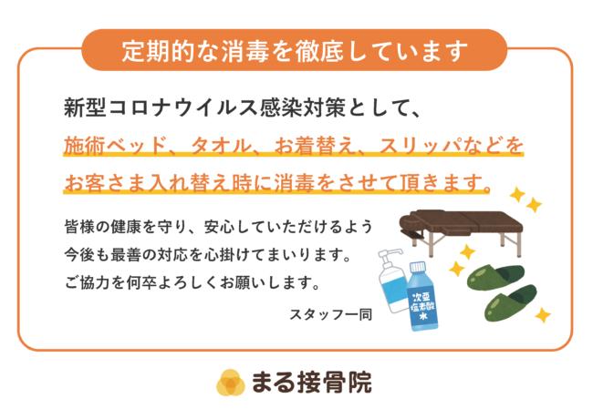 消毒徹底のお知らせ 【新型コロナウイルス対策ツール】