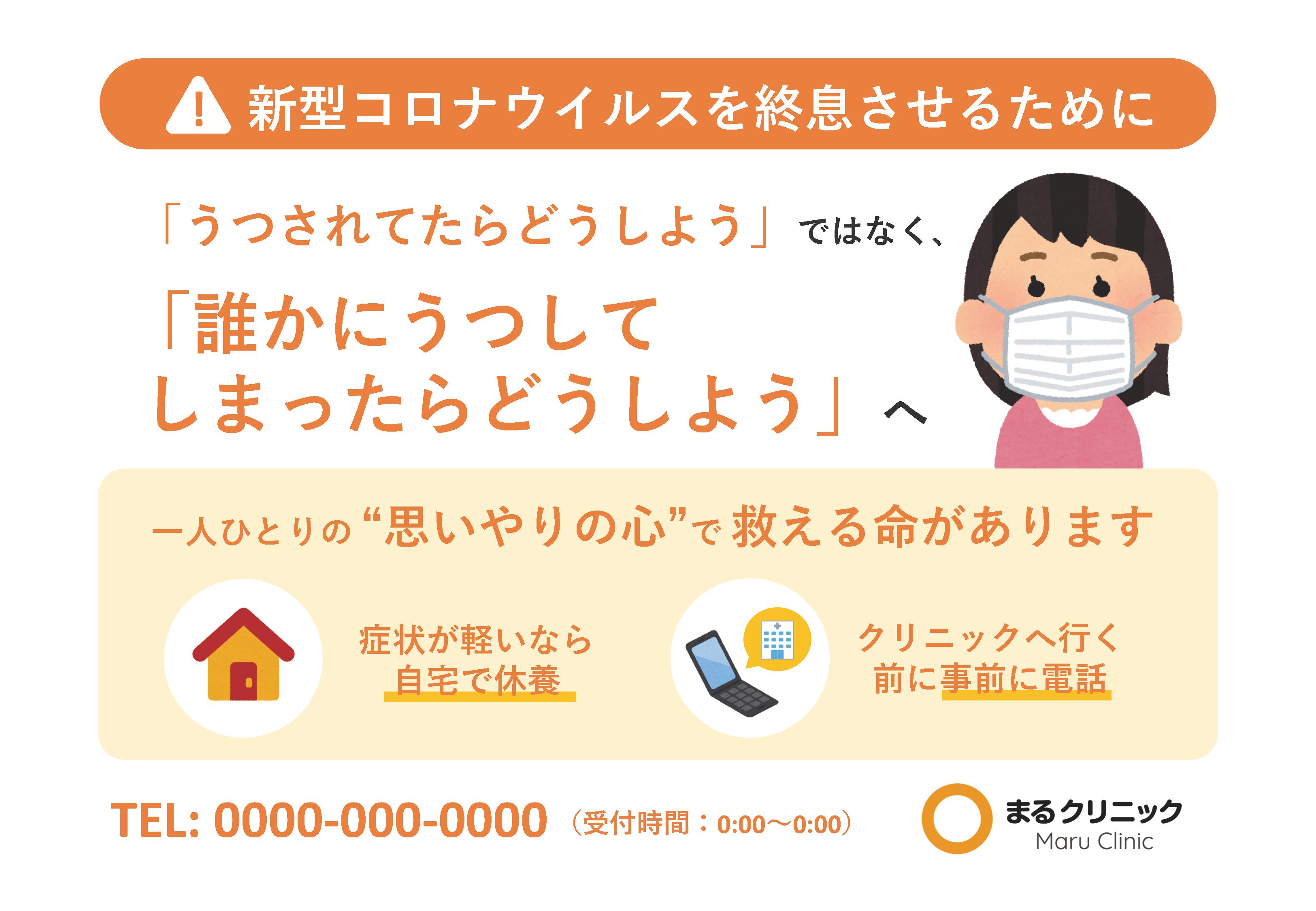 終息させるために 【新型コロナウイルス対策ツール】