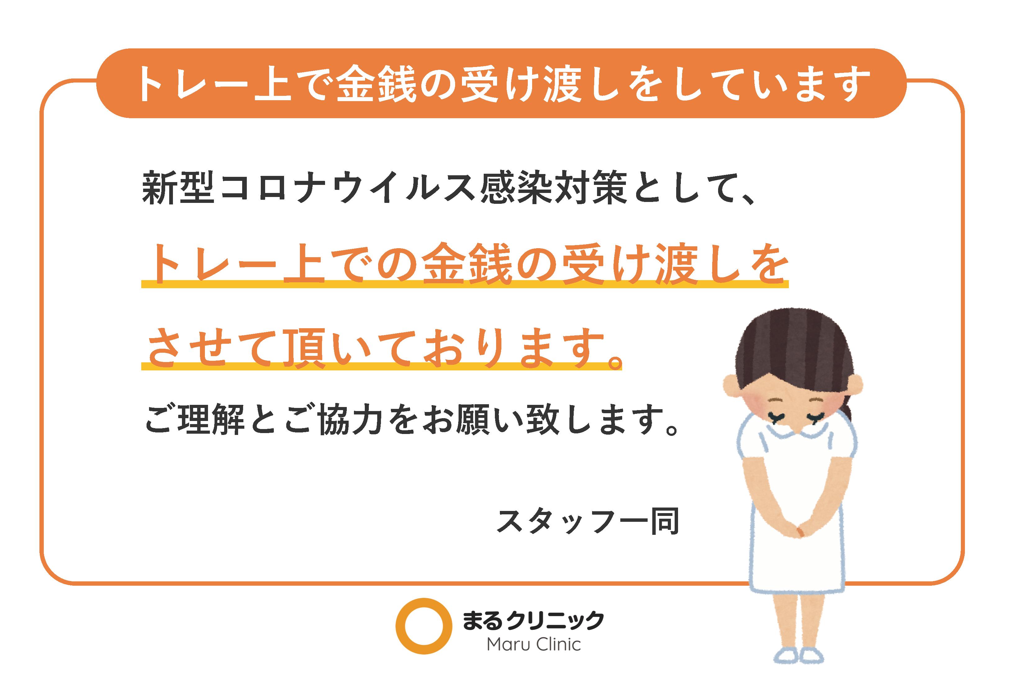 トレー状での金銭の受け渡し 【新型コロナウイルス対策ツール】