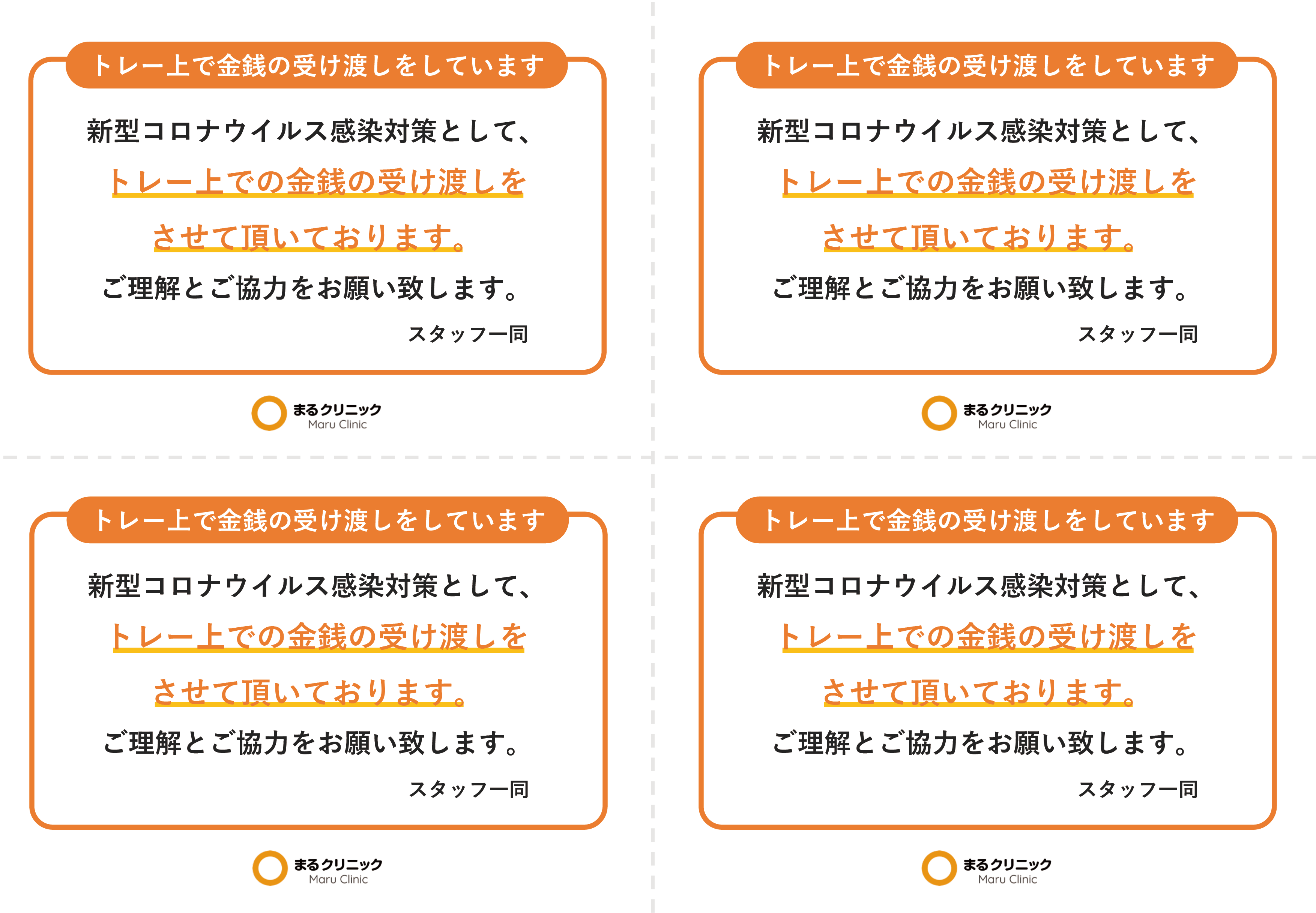 金銭の受け渡しミニ版 【新型コロナウイルス対策ツール】
