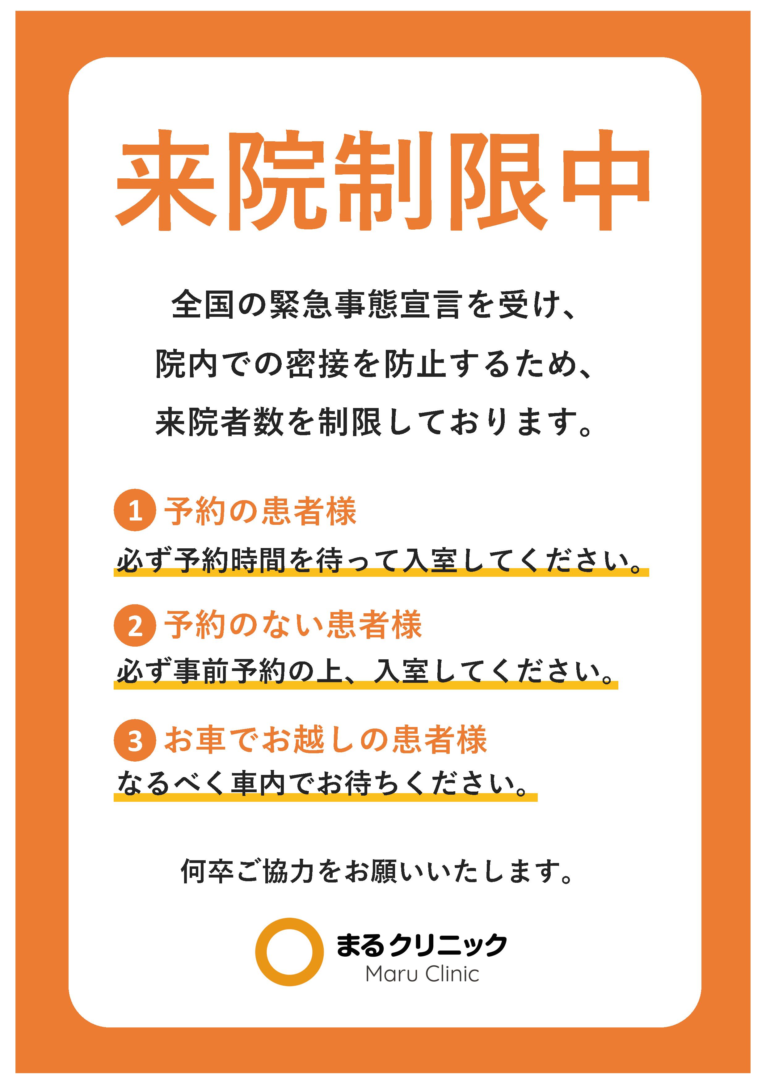 来院制限中ポップ 【新型コロナウイルス対策ツール】