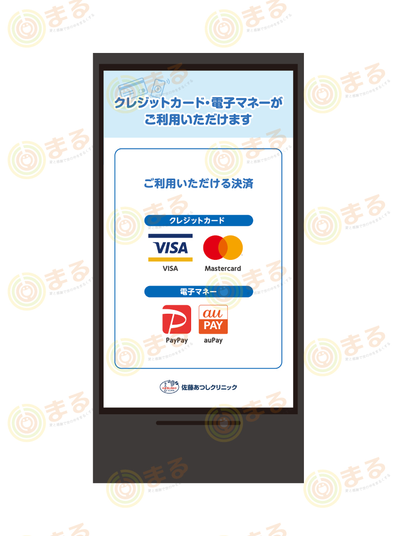 医療機関様のクレジットカードお知らせの掲示物制作